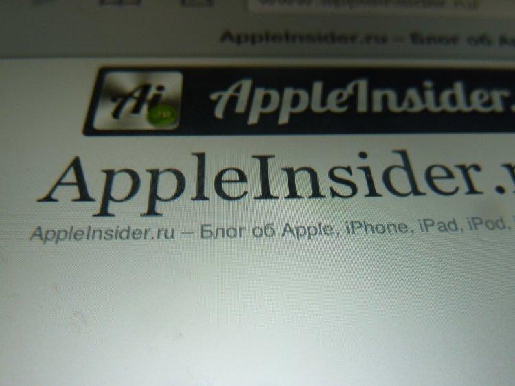 AppleInsider.ru на экране The new iPad