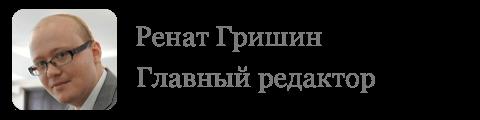 Ренат Гришин