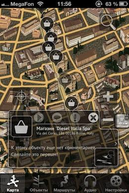 Места на карте