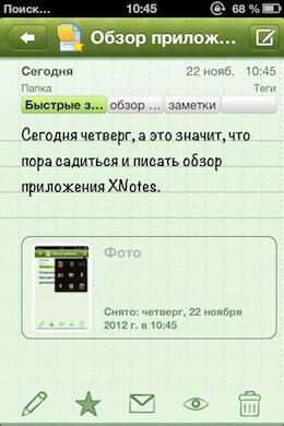 Заметка с прикрепленным файлом