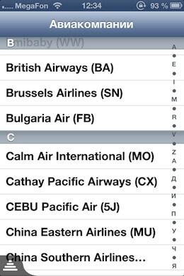 Авиакомпании