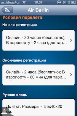 Информация об авиакомпании