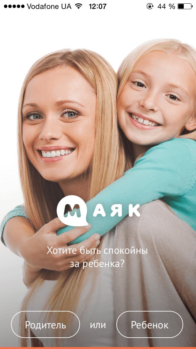 Маяк - 1