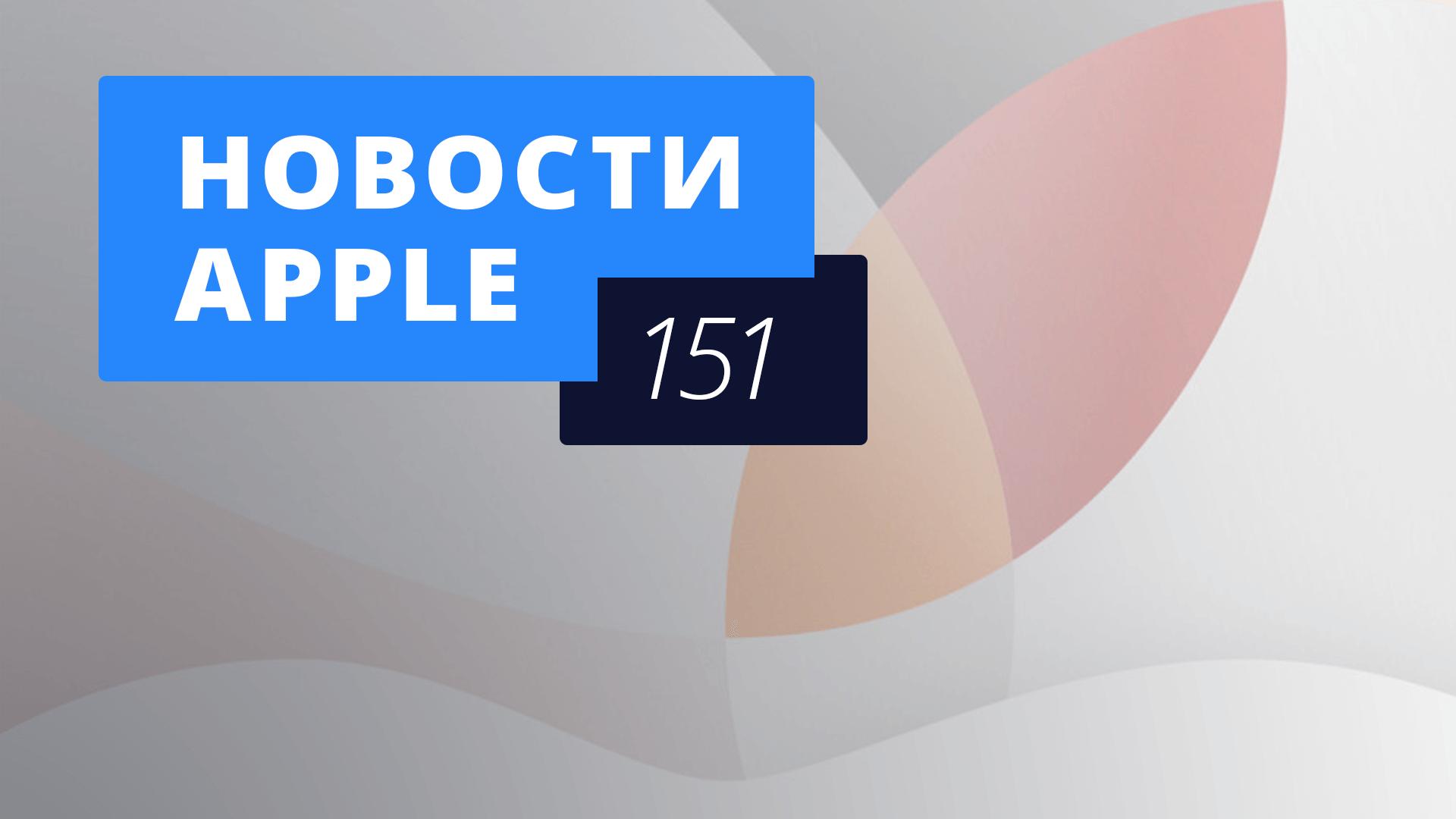 Новости 151