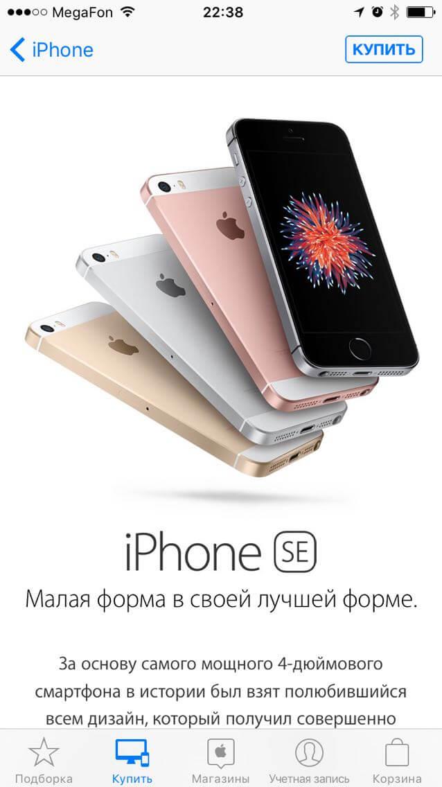 applestore_app4