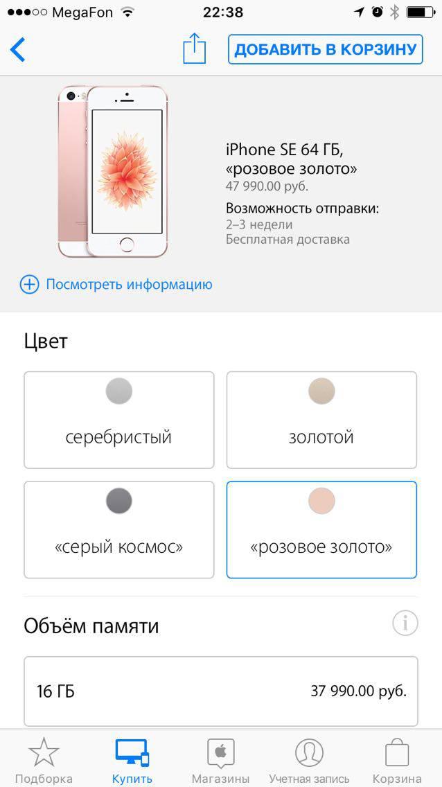 applestore_app5