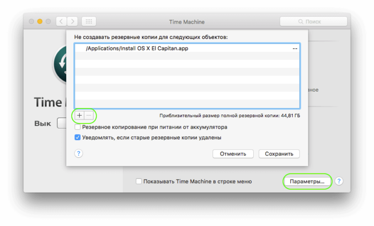 os-x-time-machine-exceptions