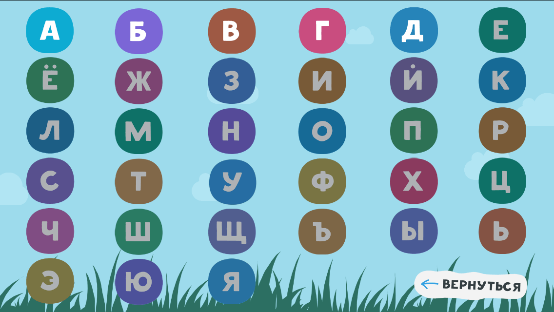 Изучаем Алфавит - 2