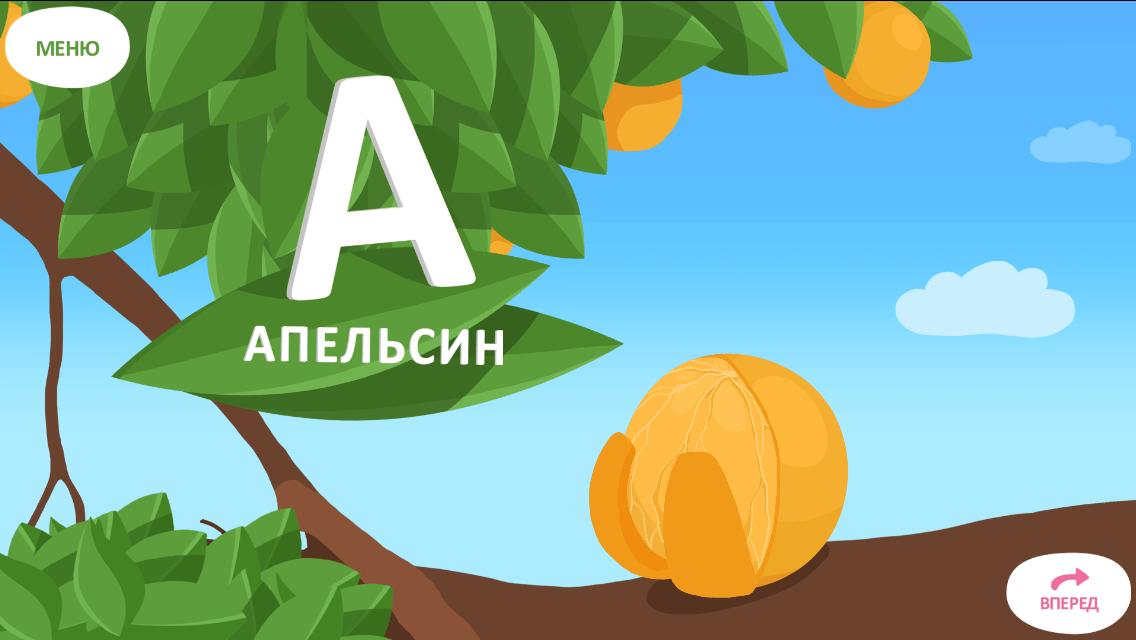 Изучаем Алфавит - 3