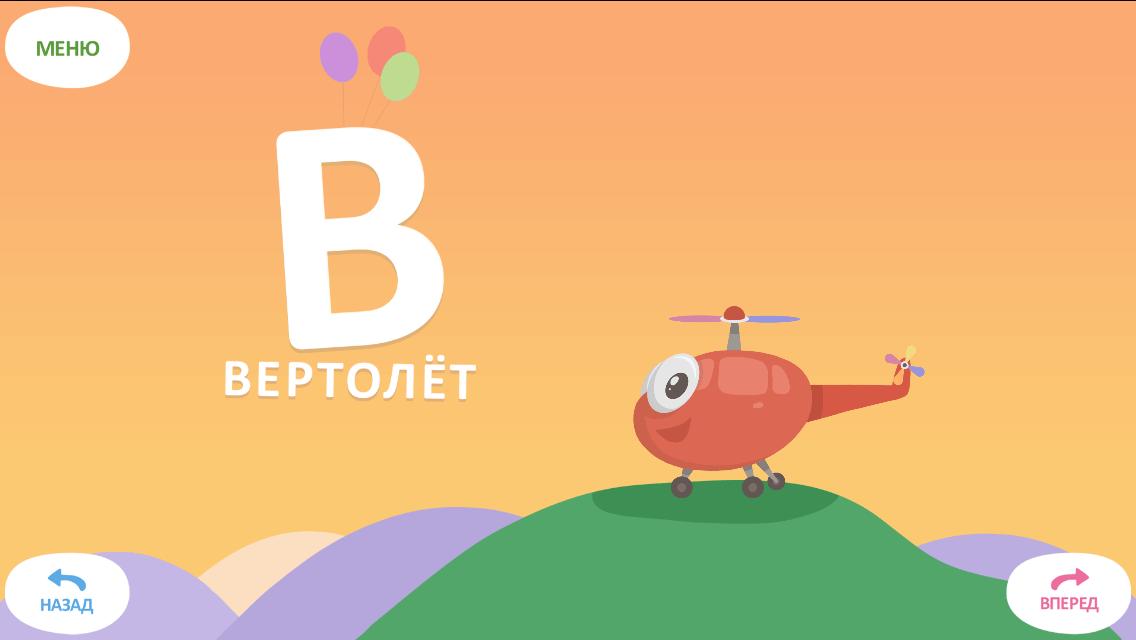 Изучаем Алфавит - 5