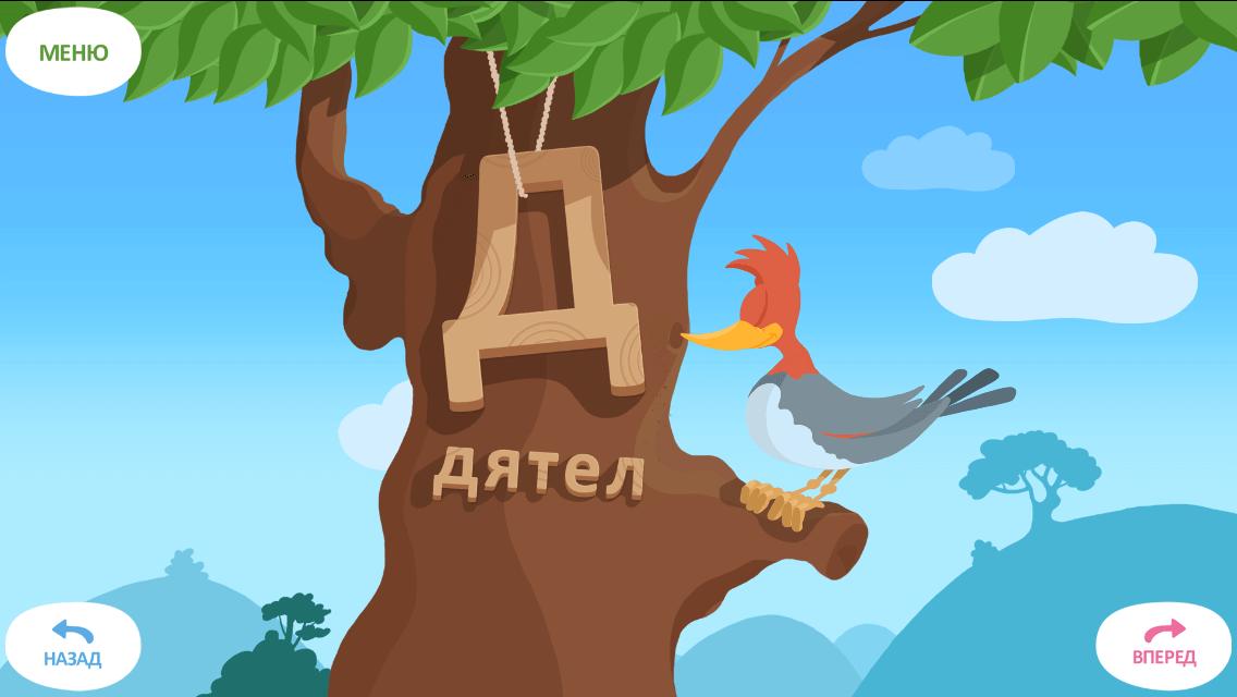 Изучаем Алфавит - 7
