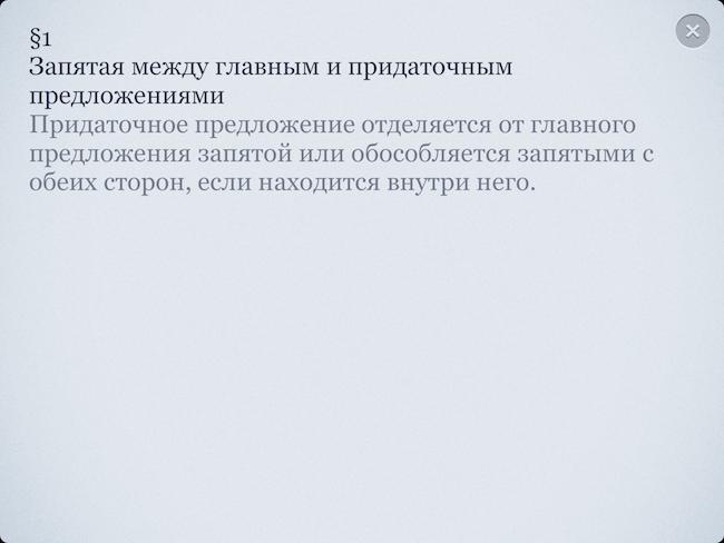 Punktuacia_3
