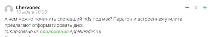 chervonec-ntfs-mac