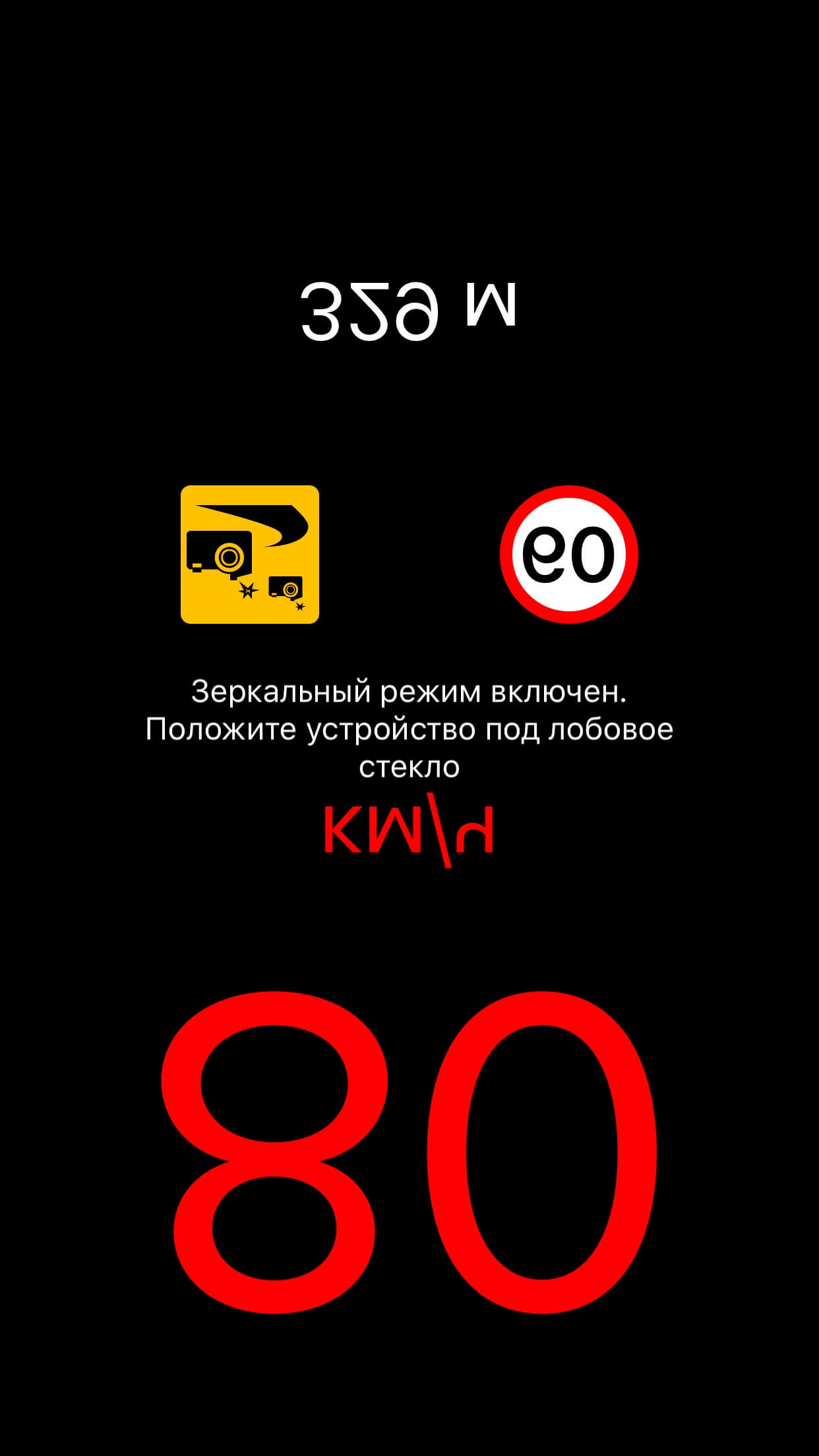 Антирадар SpeedCam24 - 4