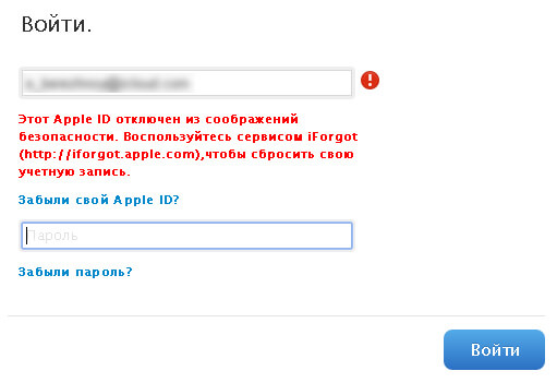 Apple ID заблокирован