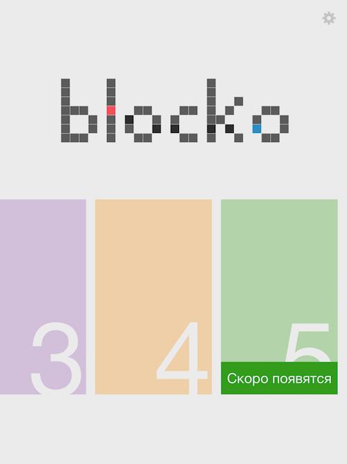 Blocko_2