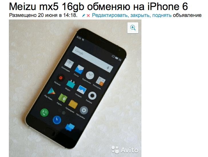 meizu-iphone-exhange-advert