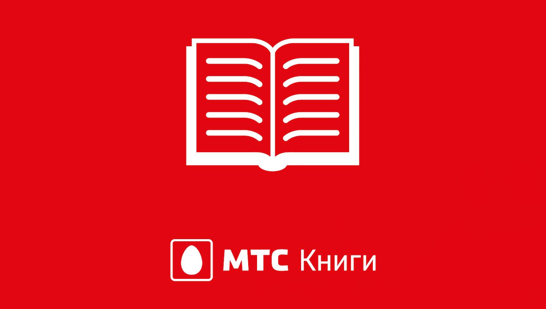 МТС Книги - удобный и легальный способ чтения
