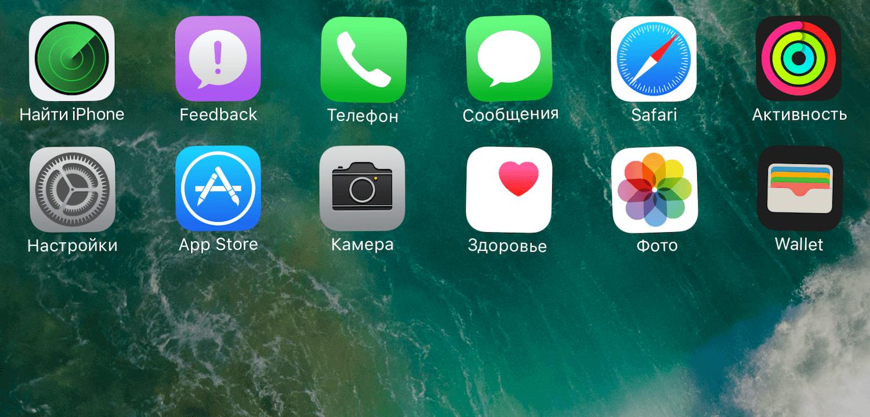 Эти приложения вы не сможете удалить из iOS 10