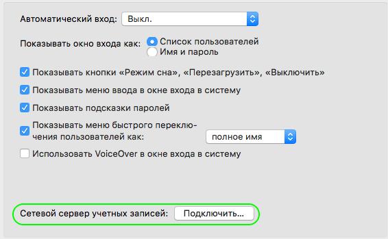 os-x-prefs-root-1