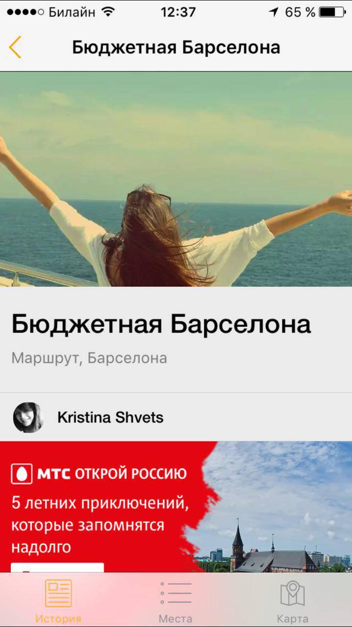 know.travel