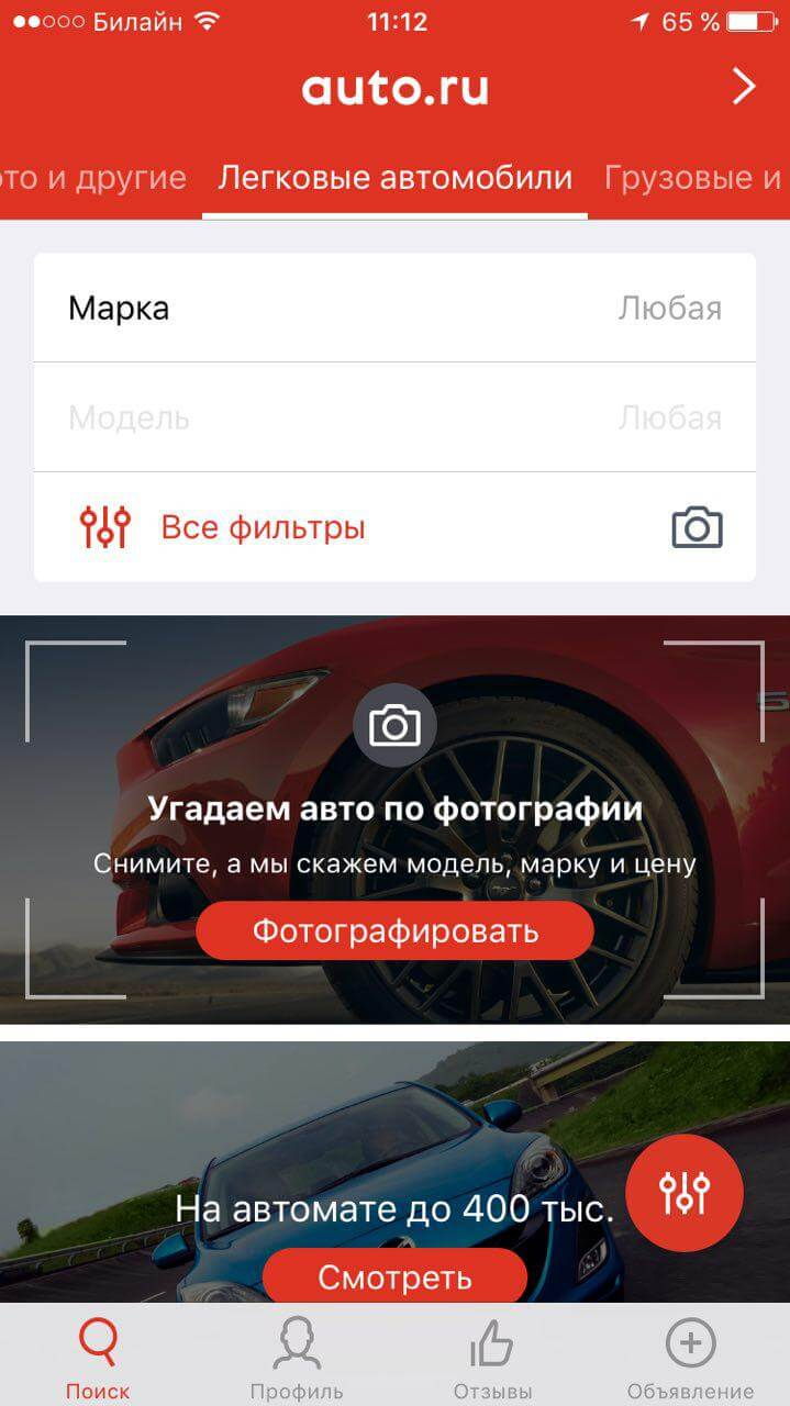 Авто.ру