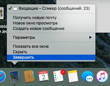 quit_apps2