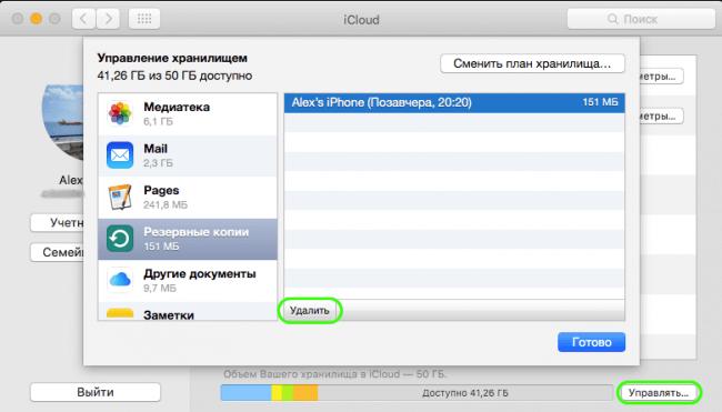 icloud-storage-preferences-mac-os