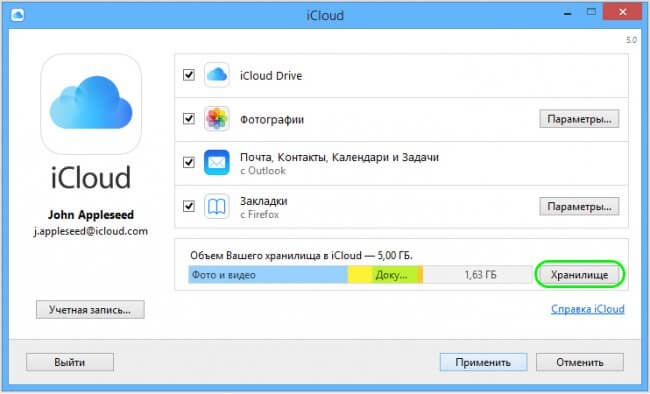 icloud-storage-preferences-windows