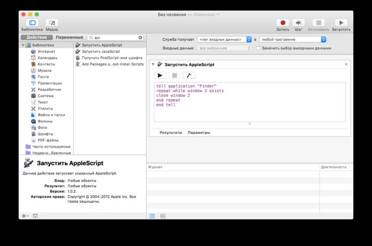 mac-os-automator-start-script
