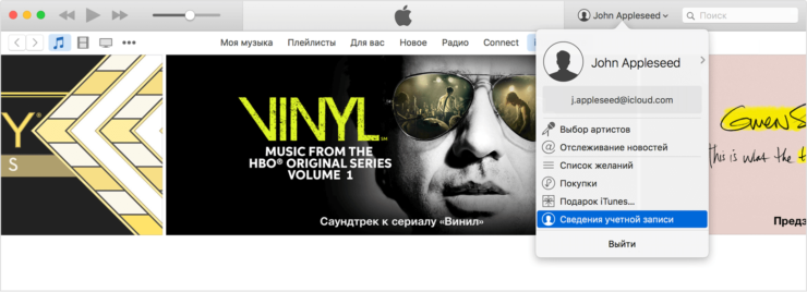mac-os-itunes-account-info
