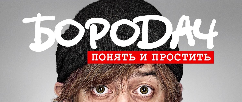 Бородач_1