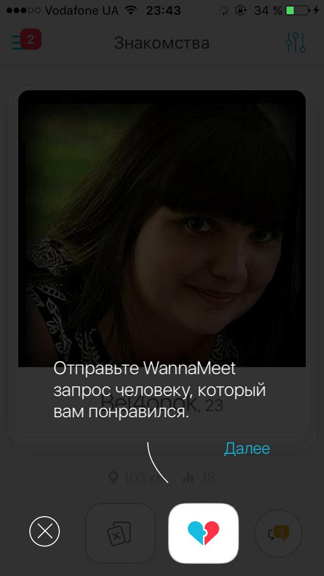 WannaMeet - 2