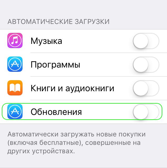 ios-app-auto-update