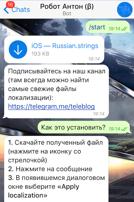 ios-telegram-russian-locale-bot