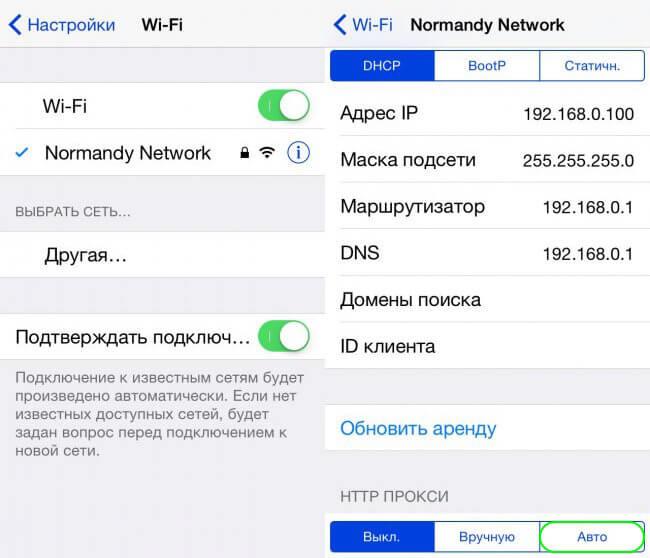 ios-wifi-dns