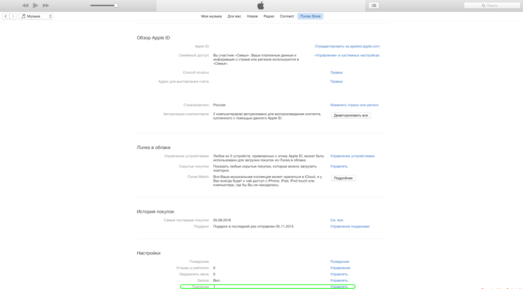 itunes-apple-id-preferences