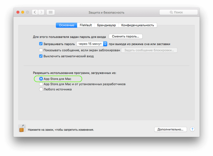 mac-os-security-preferences-app-store