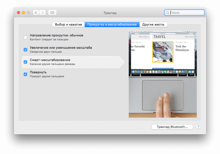 mac-os-smart-zoom-preferences-touchpad