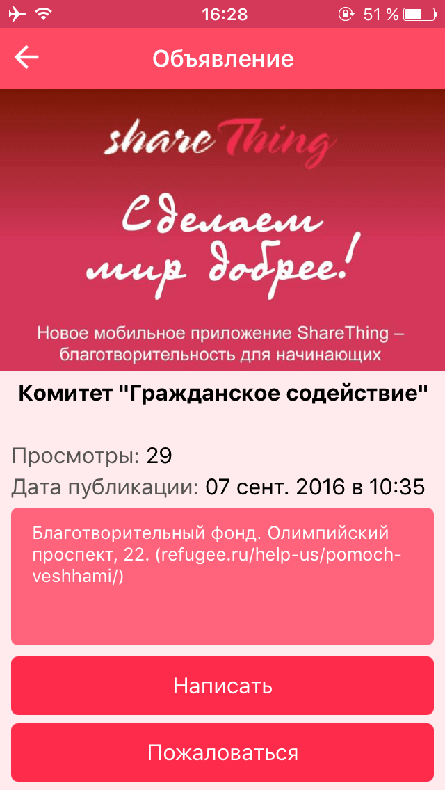 ShareThing - 6