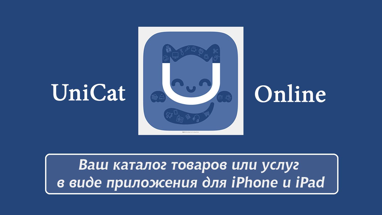 uni-cat