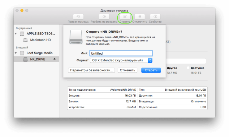 mac-os-disk-utility