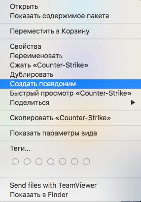 mac-os-make-alias