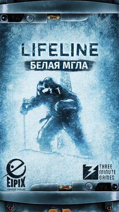 Lifeline. Белая мгла