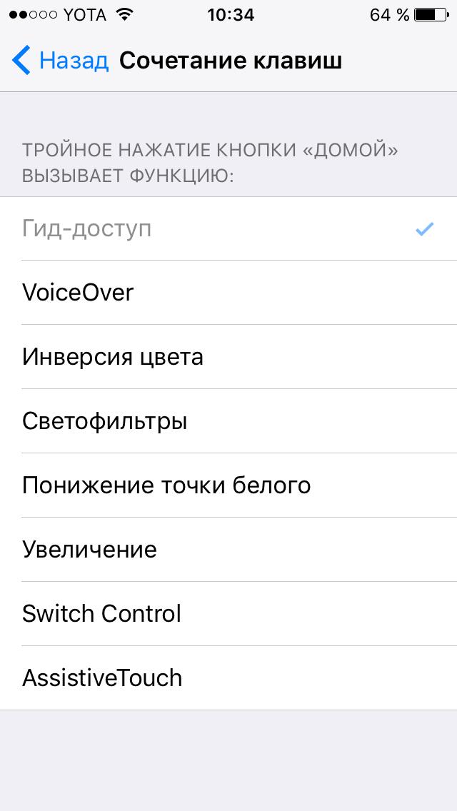 Секреты iOS 10