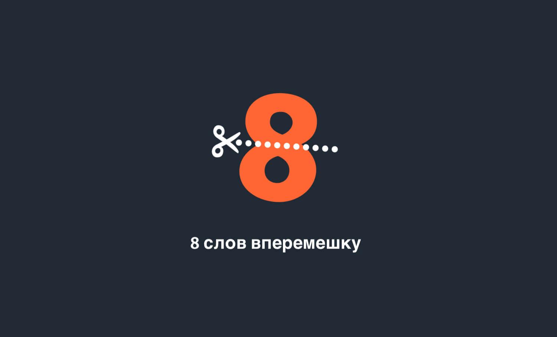 8_slov_vperemeshku_1