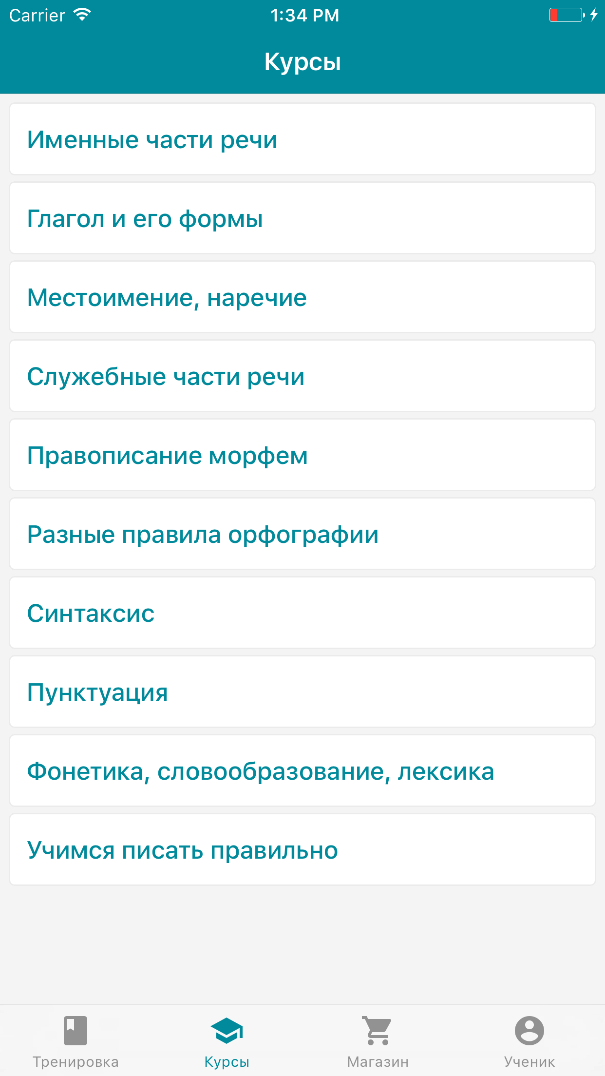"""Русский язык - грамотей"""