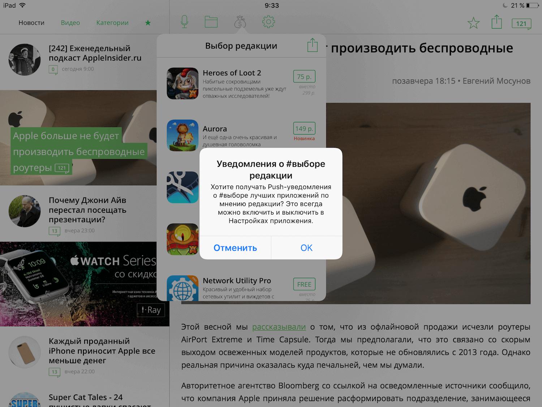 Обновление AppleInsider.ru