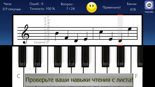 Учитель Пианино