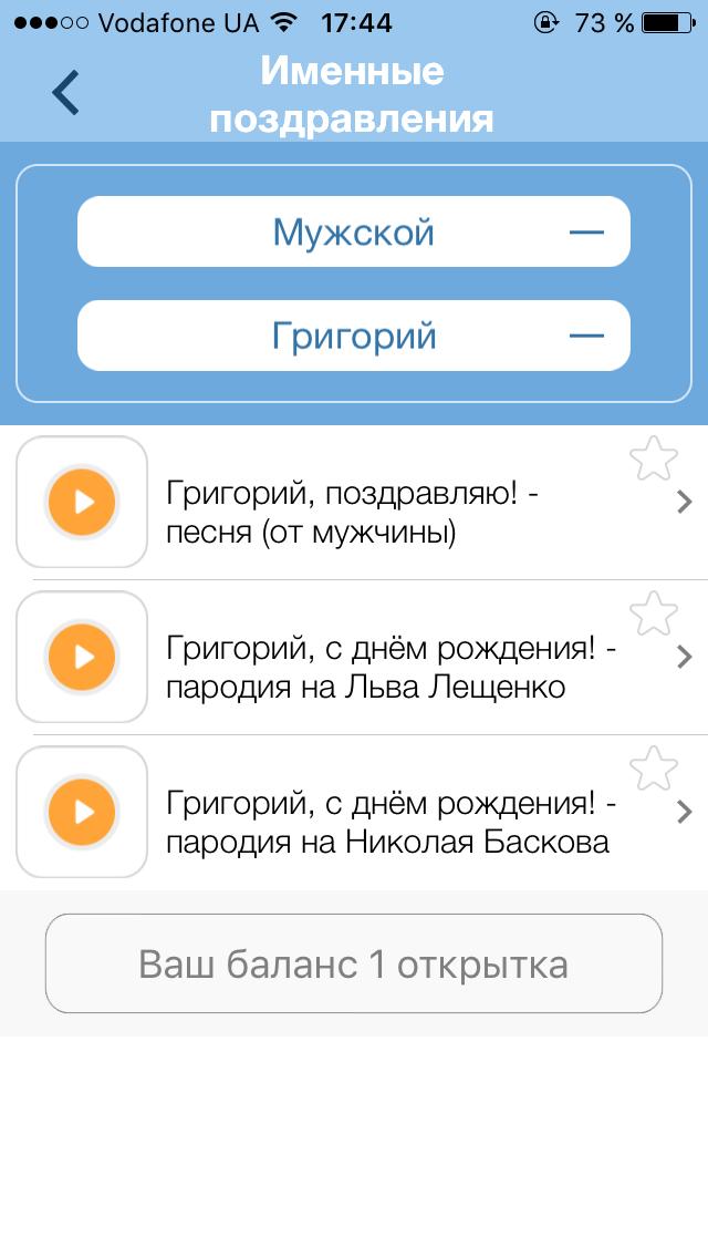 VoiceCards - 6